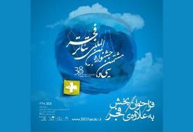 انتشار فراخوان و معرفی مدیر «به علاوه فجر» جشنواره تئاتر فجر
