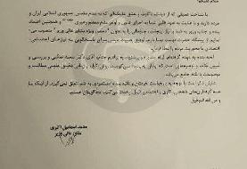 توضیح وزارت بهداشت درباره یک انتصاب فامیلی