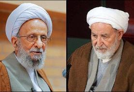 انتخابات خبرگان رهبری؛ مصباح یزدی از مشهد و یزدی از قم کاندیدا شدند