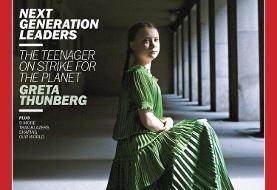 گرتا تونبرگ بالاتر از ترامپ؛ دختر ۱۶ ساله شخصیت سال مجله تایم شد