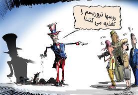 حمایت از تروریسم اتهام جدید آمریکا علیه روسیه