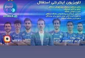 استوری صفحه رسمی باشگاه استقلال که خبر از بازگشت استراماچونی می دهد!