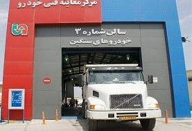 معاینه فنی ۲۷۷۰ کامیون در کنار جاده/مردودی ۲۰ درصد کامیونها درتست مجدد معاینه فنی