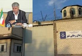 مدیرسابق زندان رجایی شهر درگذشت