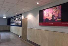 پنجمین موزه روانپزشکی دنیا در تهران| موزه روانپزشکی دانشگاه علوم پزشکی تهران افتتاح شد