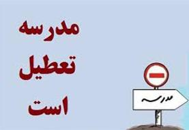 تعطیلی مدارس سنندج شنبه ۲۳ آذر / علت: سرما
