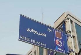 تابلوی بلوار ناصر حجازی در غرب تهران نصب شد