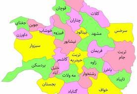 ابلاغ ایجاد شهرستان کوهسرخ در استان خراسان رضوی