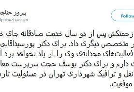 سرپرست معاونت حمل و نقل و ترافیک شهرداری تهران منصوب شد