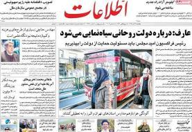 روزنامههای یکشنبه، ۲۴ آذر ۱۳۹۸