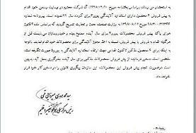 پیش فروش ۴ محصول ایران خودرو غیر قانونی است