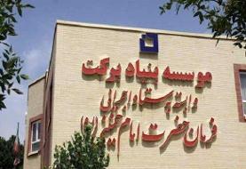 آغاز فرآیند ایجاد ۴۵۰۰ شغل توسط ستاد اجرایی فرمان امام در استان بوشهر
