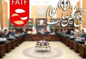 پرونده FATF در مجمع تشخیص مصلحت نظام بسته شد؟