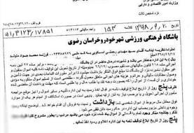 رحمتی: آقایان به AFC اطلاعات غلط دادند/ اموالم توقیف و حسابم بسته شده + عکس