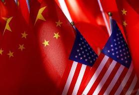 آمریکا محرمانه دو دیپلمات چینی را «اخراج کرده است»