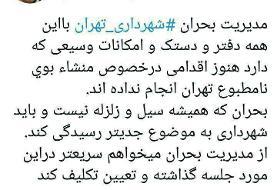 انتقاد شدید محسن هاشمی از شهرداری تهران بخاطر بوی نامطبوع پایتخت