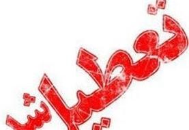 دانشگاههای استان تهران فردا تعطیل شدند