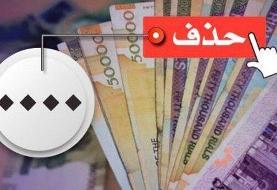 صفرها چه زمانی با اسکناسهای ایرانی خداحافظی میکنند؟