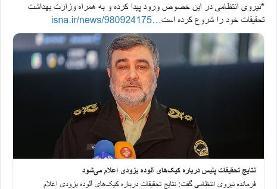 قرص در کیک؛ وزیر بهداشت ایران: موضوع امنیتی است