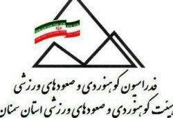 رای مجمع عمومی هیئت کوهنوردی استان سمنان به کاندیدای بیرقیب!