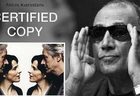 فیلم کیارستمی در میان ۱۰ فیلم برتر دهه اخیر سینما