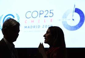 پایان COP۲۵: طولانیترین گفتگوی اقلیمی با سازش پایان میگیرد