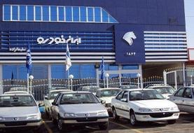 جزئیات فروش اقساطی ۲ محصول ایران خودرو