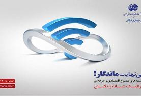 آغاز کمپین ماندگار شرکت مخابرات ایران با تأکید بر تنوع سرویس و ارتقای سرعت کاربران