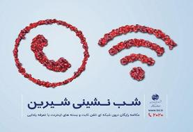 ارائه بستههای ویژه اینترنت و مکالمه رایگان شب یلدا