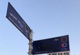 اسپری مشکی روی تابلوی خیابان ناصر حجازی!