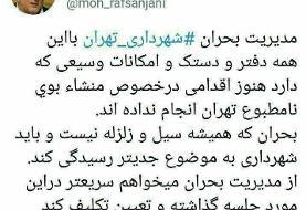 اذعان محسن هاشمی به ناتوانی مدیریت بحران شهرداری در تعیین علت بوی نامطبوع