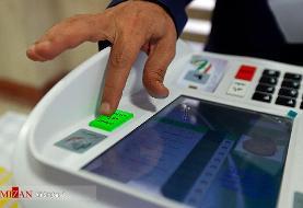 ماراتنِ انتخابات زیر سایه نگرانیها درباره پول کثیف و نظارت استصوابی