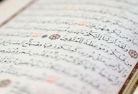 تلاوت جزء به جزء قرآن مجید/ صفحه ۱۲۰