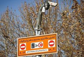 دوربینهای ترافیکی دکور نداریم/ فعالیت ۱۲۵۴ دوربین در تهران