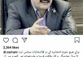 ثبت نام یک ژن خوب در انتخابات مجلس | پسر معاون روحانی به جای عمو از رشت آمد