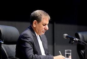 جهانگیری انتصاب رییس شورای وزیران بوسنی و هرزگوین را تبریک گفت