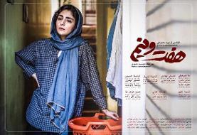 پوستر «هفت و نیم» منتشر شد/ داستان ازدواج ۷ دختر
