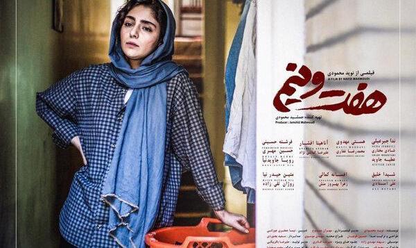 پوستر «هفت و نیم» منتشر شد: داستان ازدواج ۷ دختر