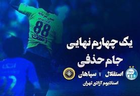 طعنه استقلالیها به داور بازی با سپاهان در پوستر بازی جام حذفی (عکس)