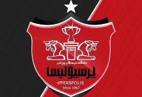 بیانیه پرسپولیس علیه موضع مخالف باشگاه سپاهان