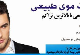 راهنمای انتخاب کلینیک زیبایی در تهران