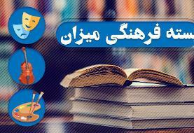خداحافظی با مناجاتخوان «دعای سحر»/گلایه تند «رامتین خداپناهی» از وضعیت تئاتر امروز
