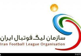 توضیح سازمان لیگ درباره برگزار نشدن داربیهای خیریه