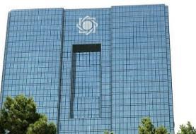 بانک مرکزی اولین برنامه حراج را برگزار کرد