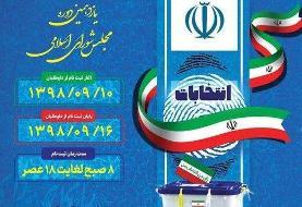 یک وزیر دیگر احمدینژاد هم در انتخابات ثبتنام کرد/ نامنویسی نمایندگان فعلی و سابق/ حواشی روز ...