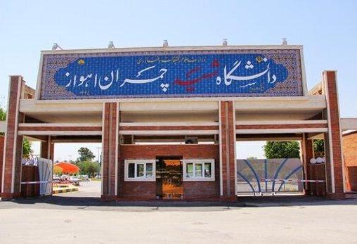 Two university students mysteriously killed at Shahid Chamran in Ahvaz