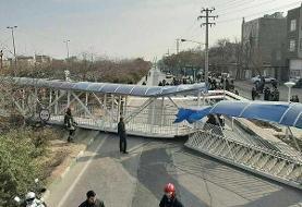 فیلم   سقوط پل عابر پیاده در مشهد
