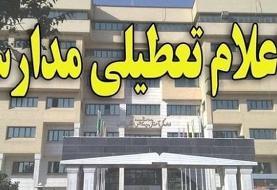 همه مدارس استان اردبیل در روزهای شنبه و یکشنبه تعطیل است / علت: سرما و پیشگیری از آنفولانزا