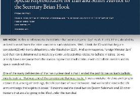 ظریف با نقل قولی از یک مقام آمریکایی پاسخ اروپا را درباره «موشکهای بالستیک» داد