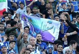 تشکر محیط زیست استان تهران از هواداران استقلال